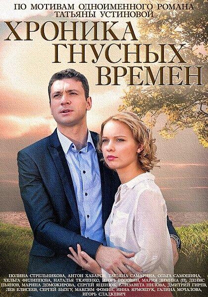 Хроника гнусных времен (мини-сериал) 2014 смотреть онлайн.