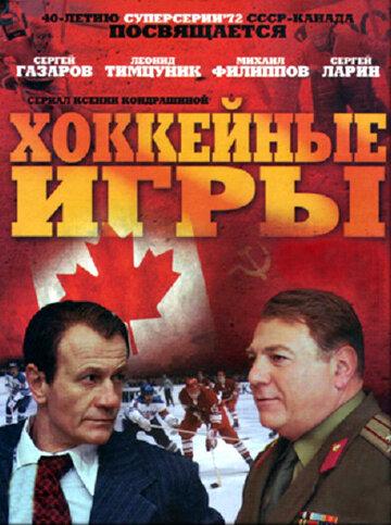 Хоккейные игры (2012) полный фильм онлайн