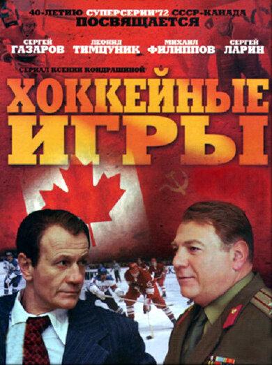 Хоккейные игры (2012)