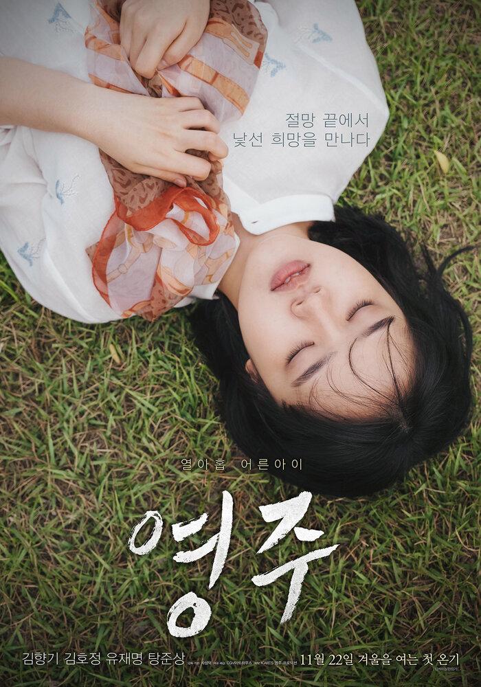 Фильмы Ён-джу смотреть онлайн