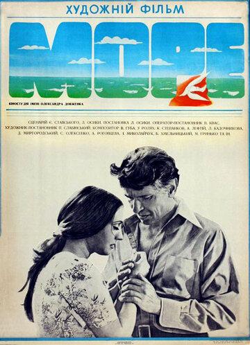 Море (1979)