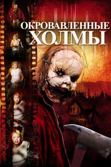 Окровавленные холмы (2009)