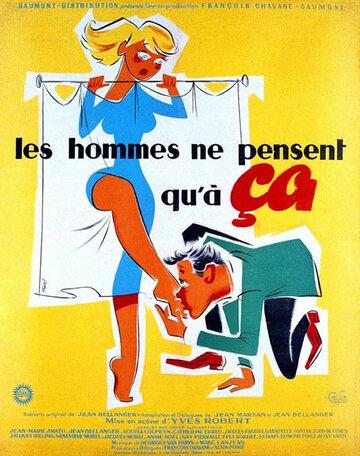 Мужчины думают только об этом (1954)