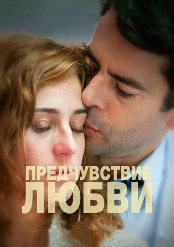 Предчувствие любви (Presentimientos)