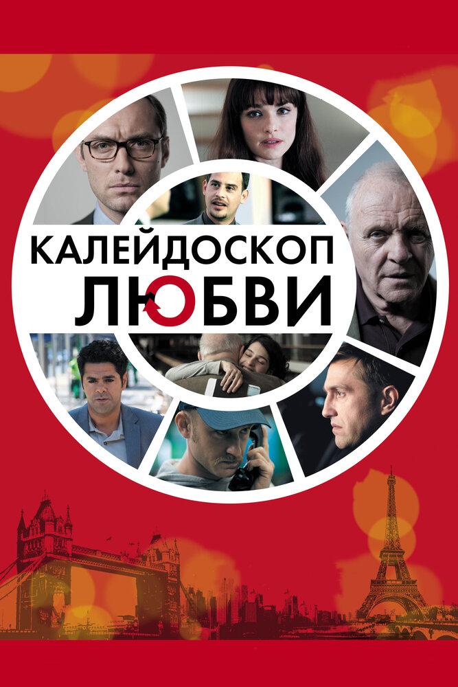 Калейдоскоп любви (2012) - смотреть онлайн
