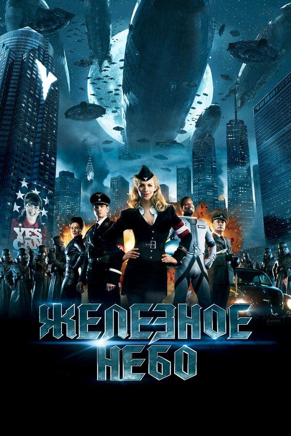 Отзывы к фильму – Железное небо (2012)