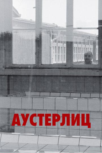 Фильм Аустерлиц