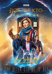 Доктор Кто: Решение (2019) смотреть онлайн фильм в хорошем качестве 1080p