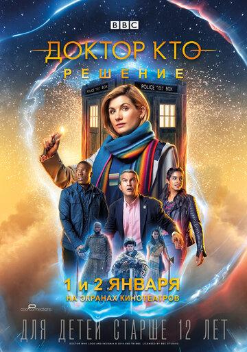 Доктор кто: решение фильм 2019 смотреть онлайн в hd 1080