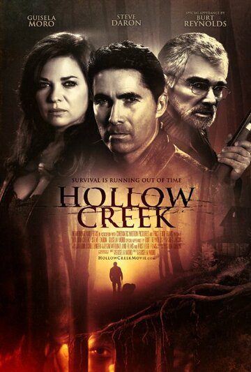 ��������� ����� (Hollow Creek)