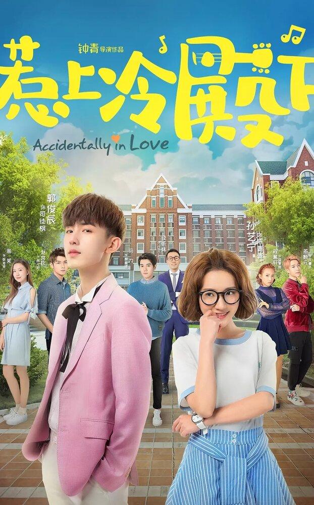 1252289 - Случайная любовь ✦ 2018 ✦ Китай