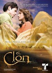 Клон (2010)