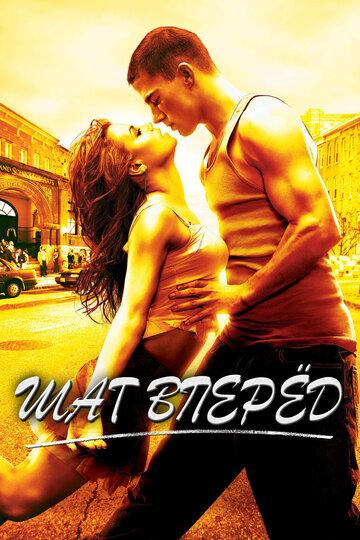 Шаг вперед (Step Up2006)