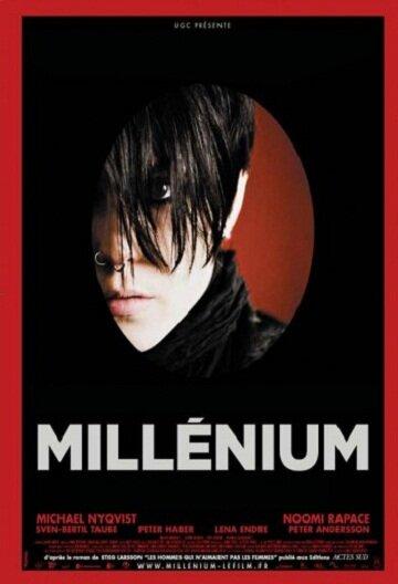Миллениум (2010) полный фильм онлайн