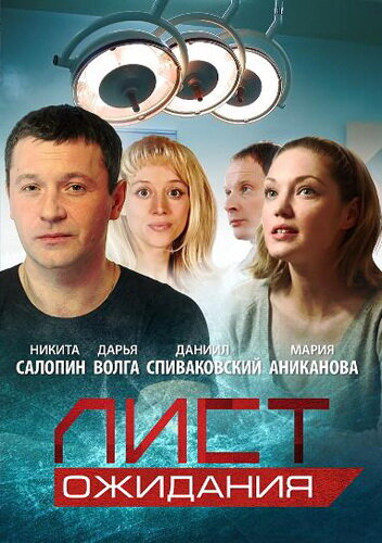 Лист ожидания (2012)