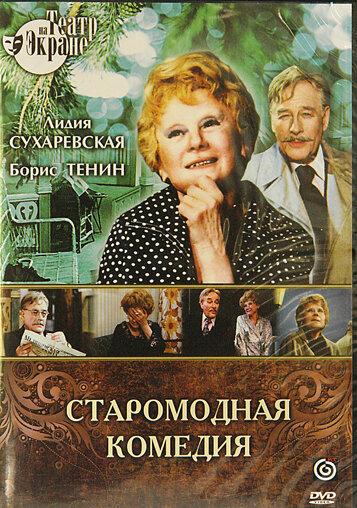 Korsar. Tv скачать торрент старомодная комедия (1978.
