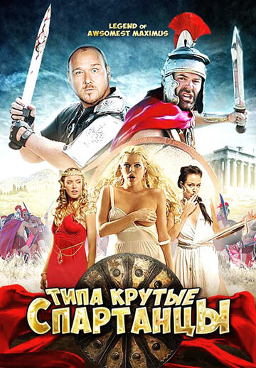 Типа крутые спартанцы (The Legend of Awesomest Maximus)