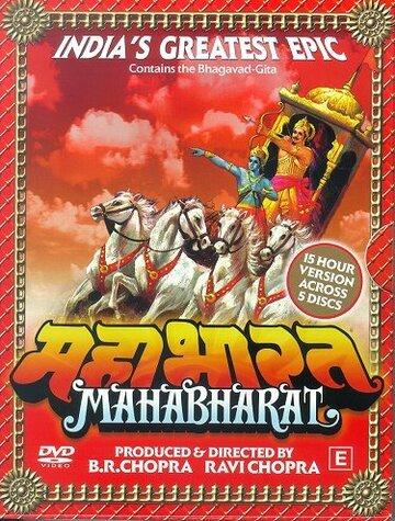 Махабхарата (1988) полный фильм