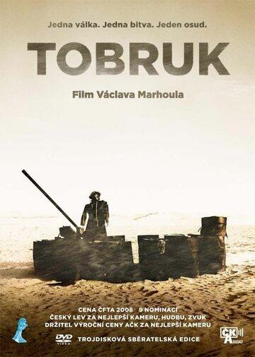 Тобрук