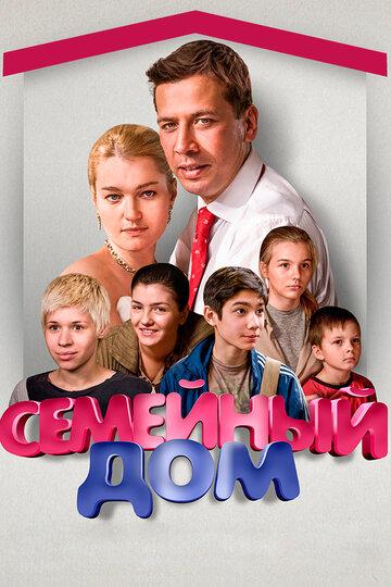 Семейный дом (2010)