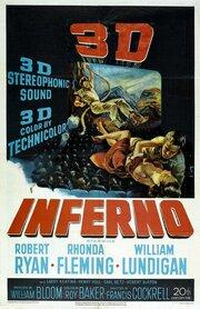 Инферно (1953)