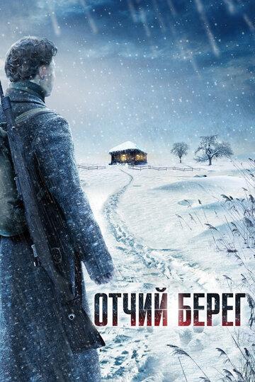 Отчий берег (2017)