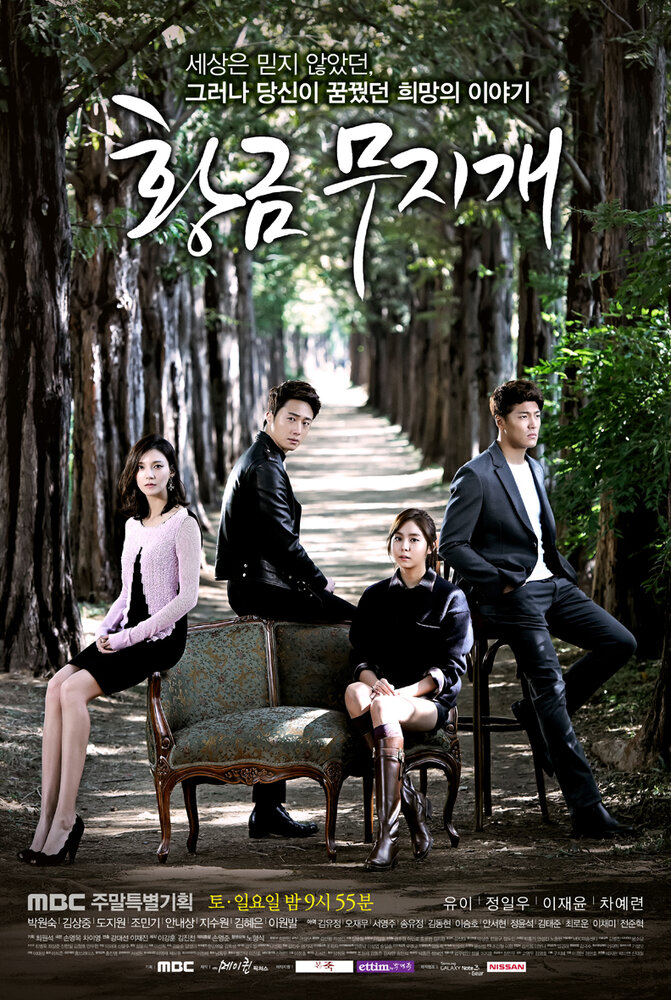 807881 - Золотая радуга ✦ 2013 ✦ Корея Южная