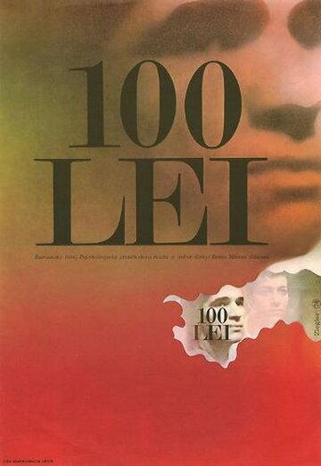 Сто лей (1973)