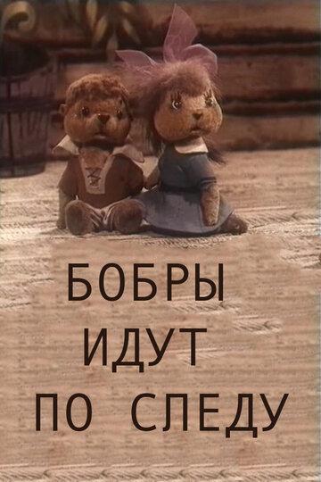 Бобры идут по следу (1970)