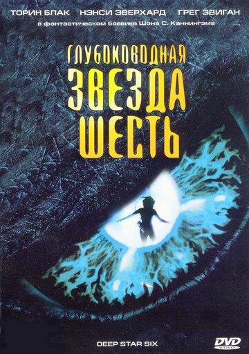 Фильм Глубоководная звезда шесть