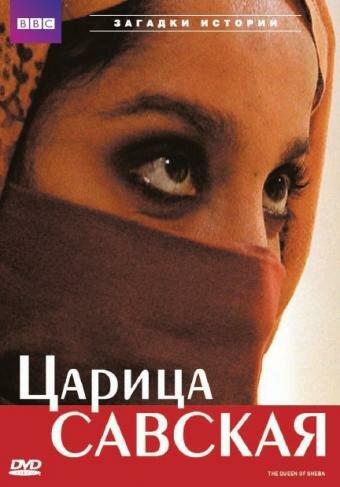 Царица Савская (2002) полный фильм онлайн