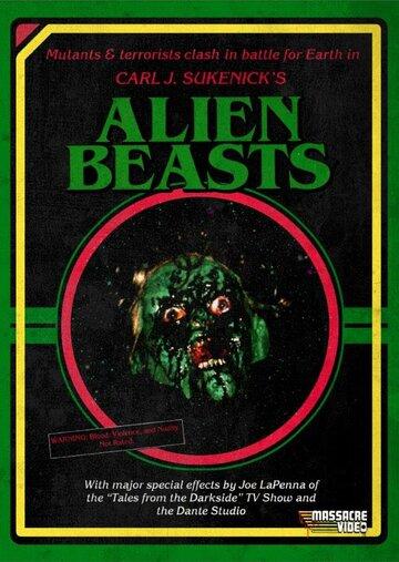 Пришельцы-чудовища (1991)