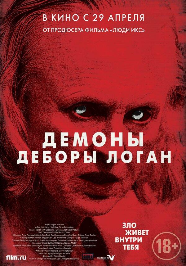 Отзывы к фильму – Демоны Деборы Логан (2014)