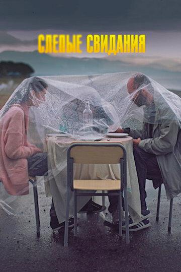 Фильм Слепые свидания