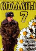Солдаты 7 (2006)