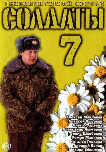 Солдаты 7