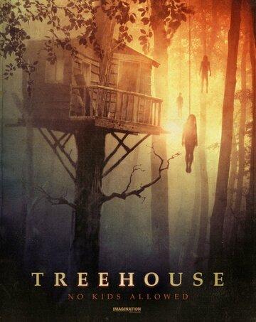 ����� �� ������ (Treehouse)
