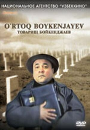 Товарищ Бойкенджаев (2002)