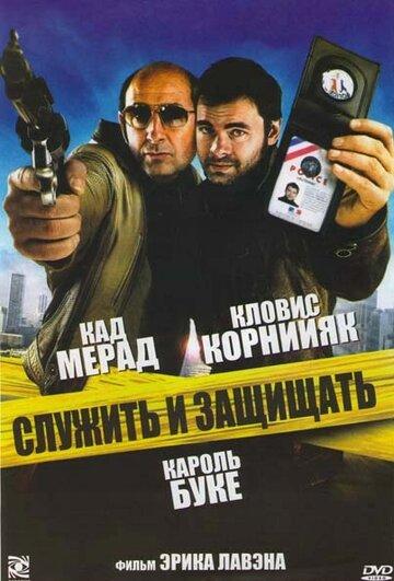 Служить и защищать (2009) полный фильм онлайн