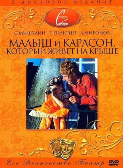 Малыш и Карлсон, который живет на крыше (1971)