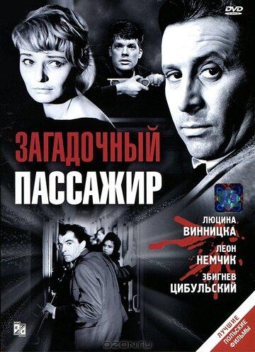 Фильм Загадочный пассажир