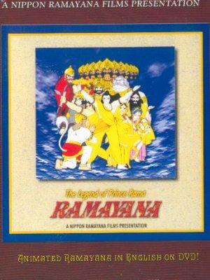 Рамаяна: Легенда о царевиче Раме