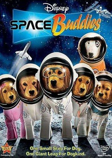 Космические друзья 2009
