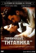 Горничная с `Титаника` (1997) — отзывы и рейтинг фильма