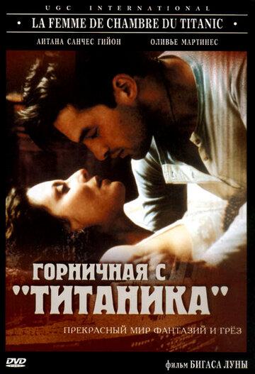 Горничная с `Титаника` (1997)