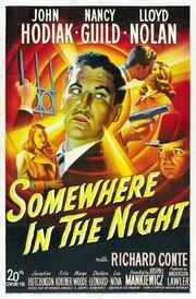 Смотреть онлайн Где-то в ночи