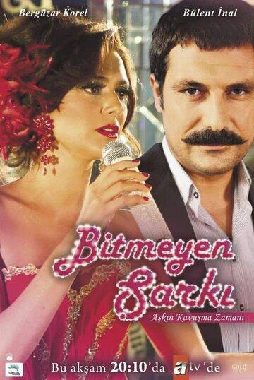 Недопетая песня / Bitmeyen sarki (2010)