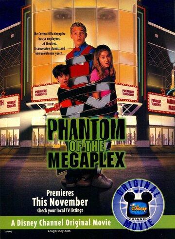 Фантом Мегаплекса (2000)