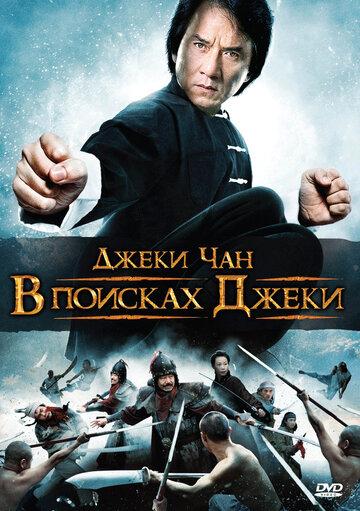 Фильм В поисках Джеки