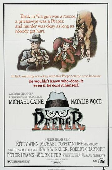 Постер к фильму Соглядатай (1975)